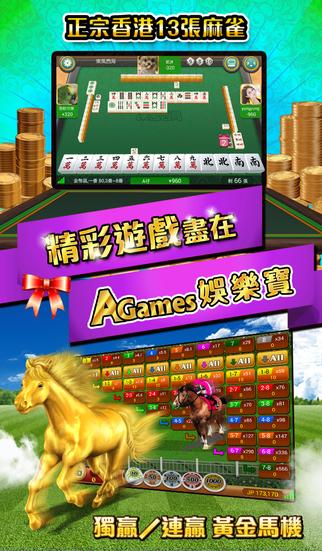 AGames娛樂寶 香港麻雀+黃金馬