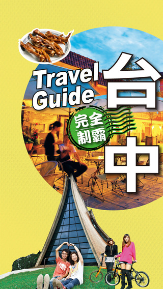 Taichung Travel Guide 台中終極導覽