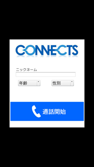 CONNECTS コネクツ -無料通話アプリ-
