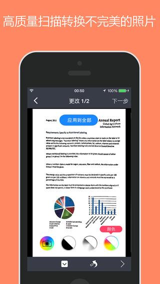 Fine Scanner - 移动扫描软件[iOS]丨反斗限免