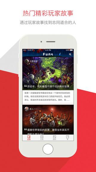 FunsGame - 放肆游戏
