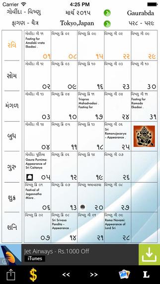 ISKCON Calendar