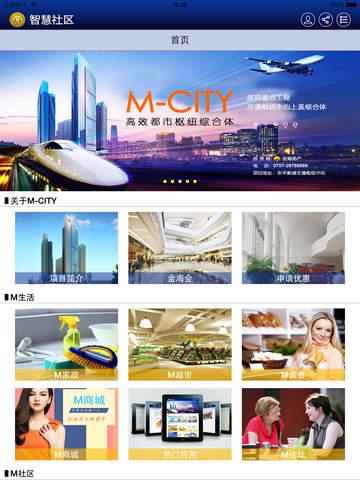 M-city智慧社区