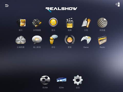 玩商業App|RealShow免費|APP試玩
