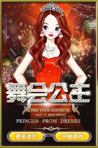 舞会公主 - 灰姑娘的舞鞋,女生换装养成游戏 screenshot 1