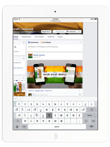 Screenshots of Marathi Keyboard for iPad and iPhone for iPad