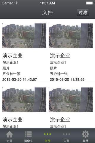 智能云视频 screenshot 2