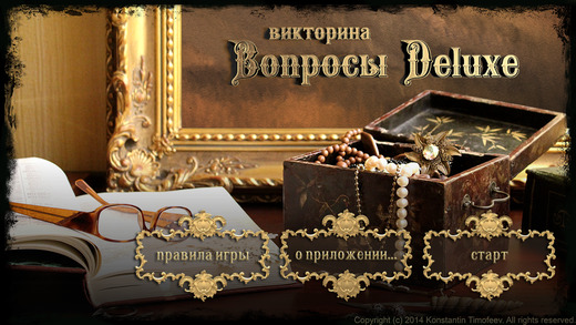 Вопросы Deluxe for iPhone