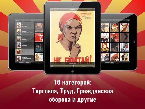 Советские плакаты HD Screenshot