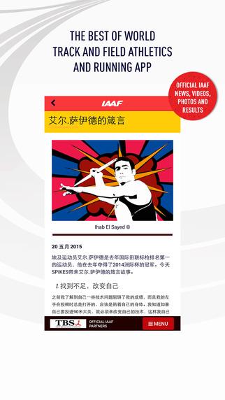 玩免費運動APP 下載IAAF Beijing 2015 app不用錢 硬是要APP