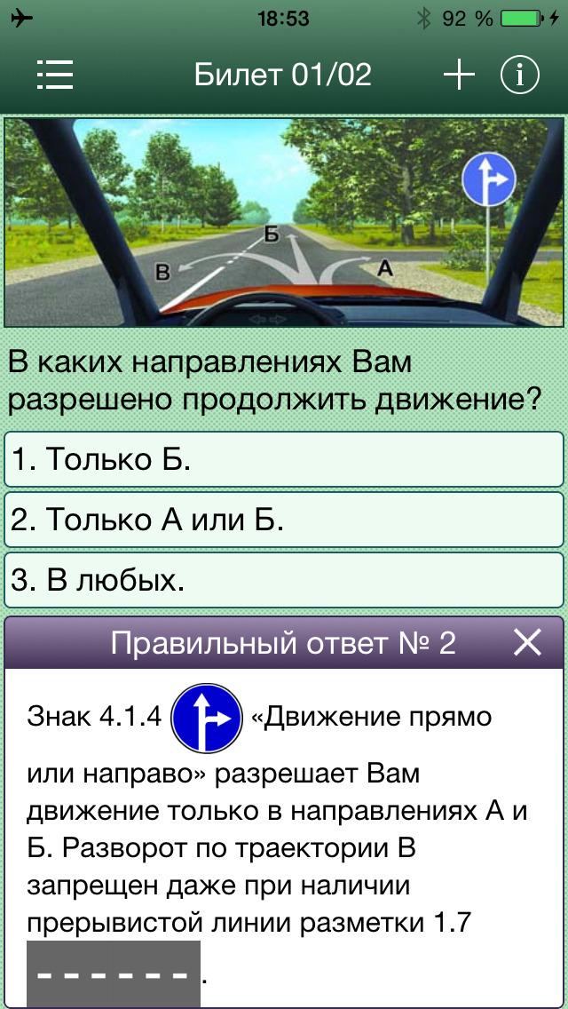 ПДД-ОНЛАЙН COM Экзаменационные билеты ПДД 2 15