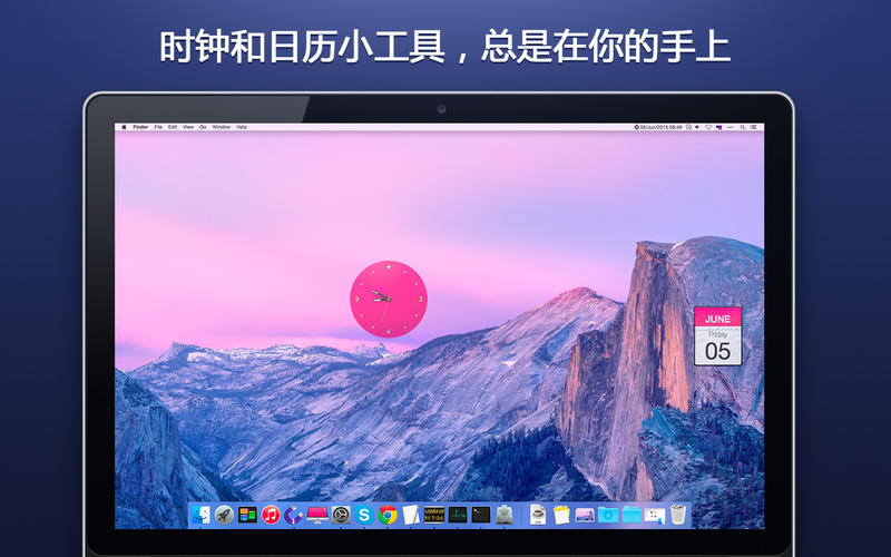 时钟·日历-闹钟·clock for Mac