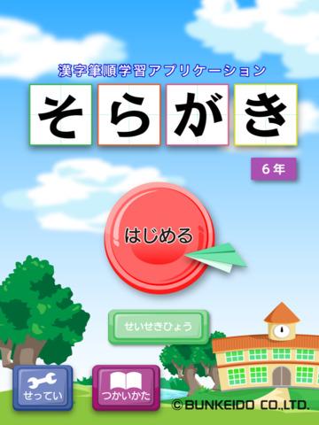 無料教育AppのSoragaki 6st|記事Game