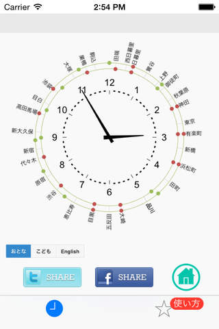 Yamanote Line Clock screenshot 3