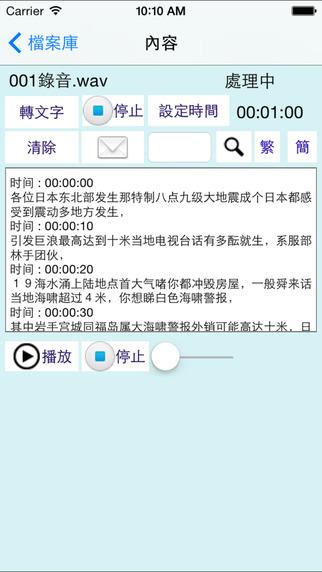 Agile錄音師 - ASR語音識辨 廣東話 粵語 音頻檔轉文字 audio transcription and speech recognition in Cantonese