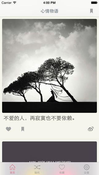 心情物语 - 唯美图片 情感语录心情日记