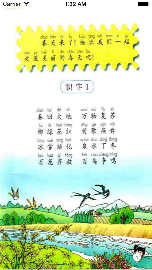 人教小学语文一年级下册01版