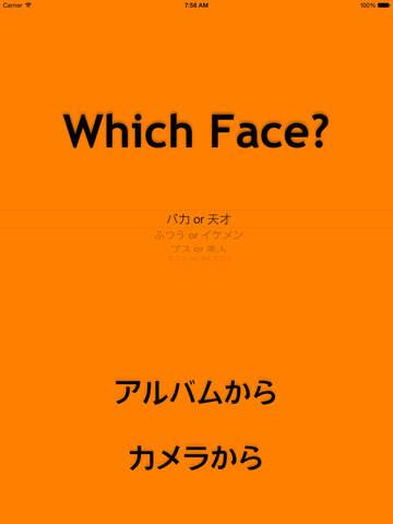 無料娱乐AppのWhich Face|記事Game