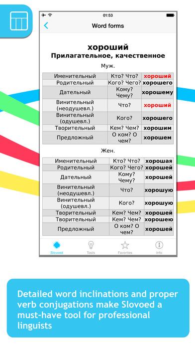 Italian <-> Russian Slovoed Classic talking dictionary iPhone Screenshot 5