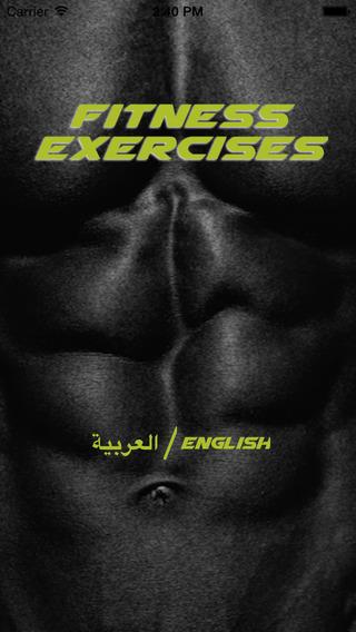 Fitness Exercises تمارين رياضية