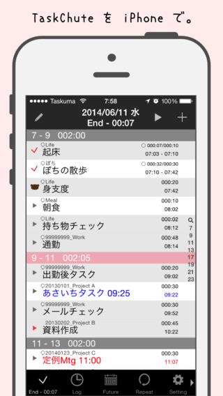 Taskuma -- TaskChute for iPhone