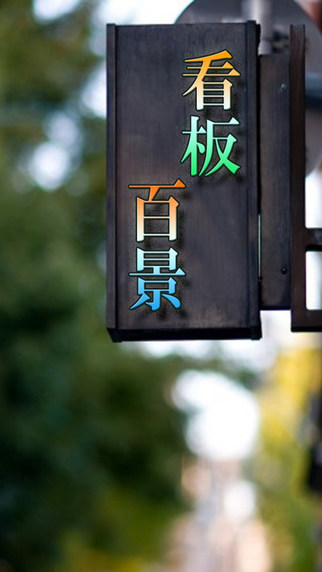 Landscapes of the signboard