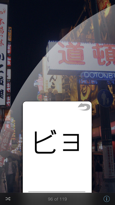 Katakana iPhone Screenshot 4