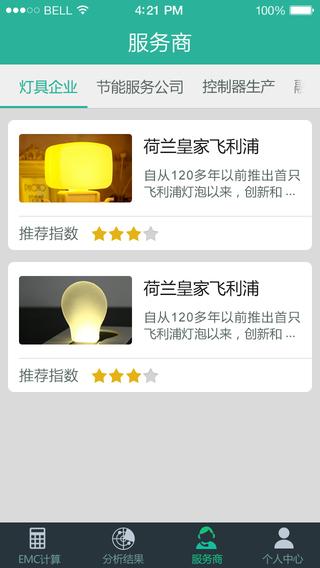 LED节能计算器