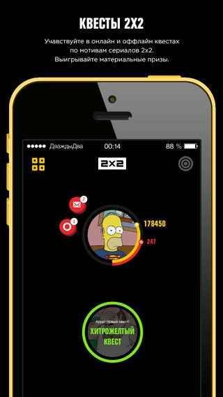 2x2app - Мобильное приложение Телеканала 2х2
