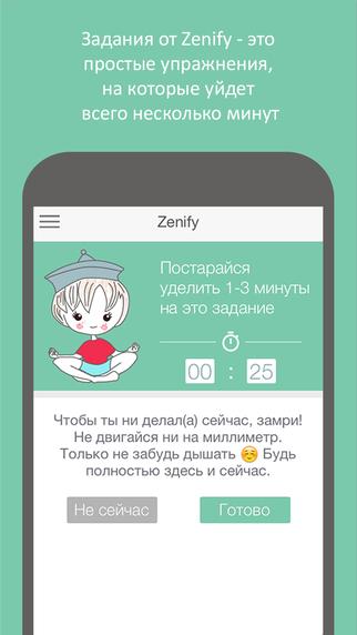 Zenify Premium - Медитация, Интуиция и Осознанность если у тебя стресс или депрессия Screenshot