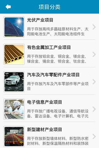 上饶商务 screenshot 3