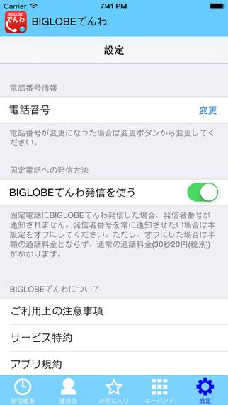 BIGLOBEでんわ|玩工具App免費|玩APPs