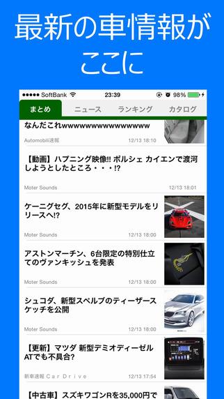 CarNewsPlus~車のニュース・最新情報~