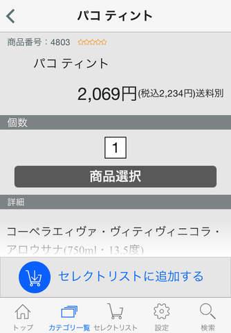 リカー楽天 screenshot 3