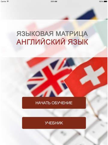 Изучение английского матрица фото