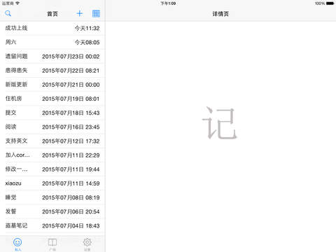 记一句 screenshot 2