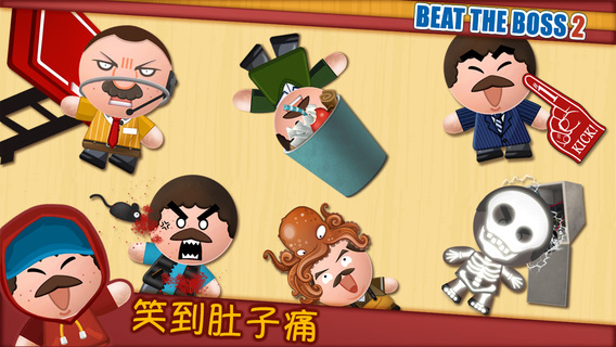 踹飞老板2:Beat the Boss 2 (17+)