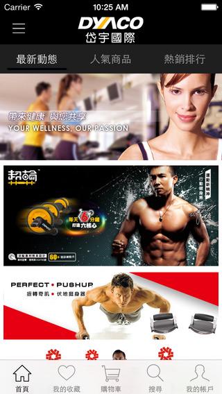 Dyaco岱宇國際:健身器材的領航者,與您共享健康的每一天