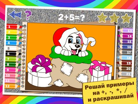 Colorful math «Рождество и Новый год» Free — Новогодняя раскраска для детей по номерам + математика, таблица умножения, сложение, вычитание!