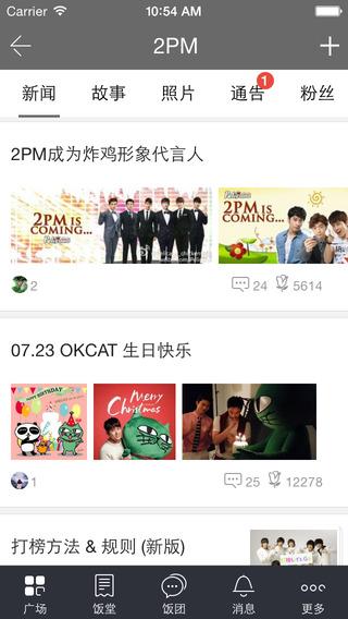 饭团-2PM edition