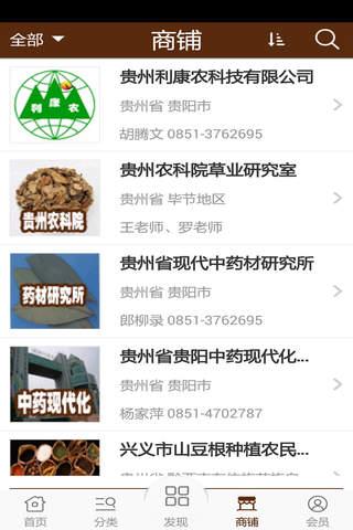 贵州药材 screenshot 3