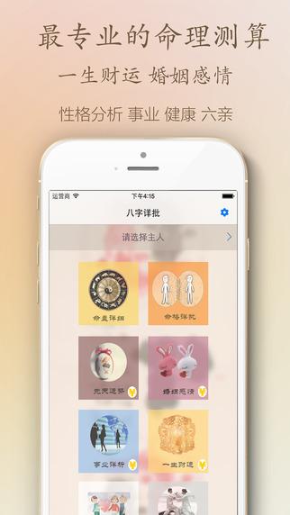 【免費娛樂App】八字详批 - 批婚姻,事业,财运,最准的算命软件-APP點子