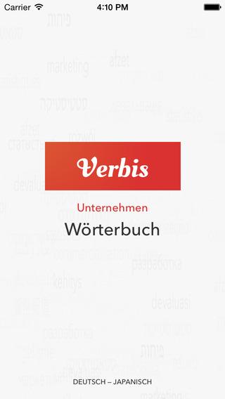 Verbis Dictionary – Deutsch — Japanisch Wörterbuch der Finanzen Banken Buchhaltung Begriffe. Verbis