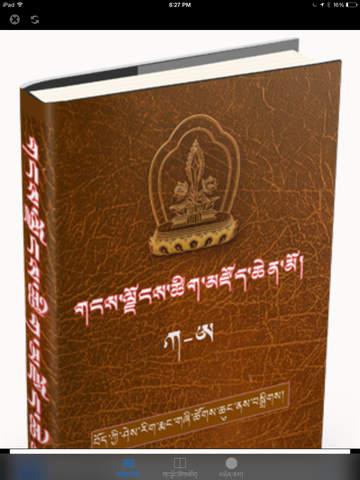 Gangjong Tsigzhod Chenmo