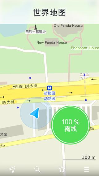 MAPS.ME Pro - 离线地图[iOS]丨反斗限免