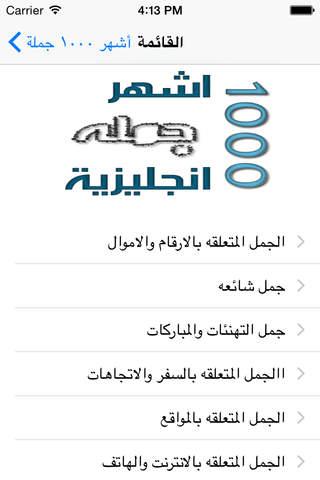 أشهر 1000 جملة إنجليزية screenshot 2