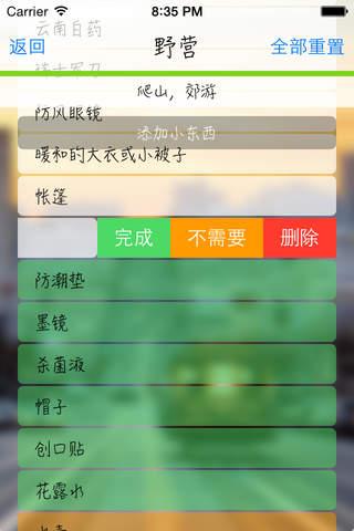 出门小清单 screenshot 4