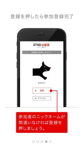 無料工具AppのATND出席簿「アテンボ」|記事Game