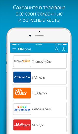 【免費生活App】PINbonus-APP點子