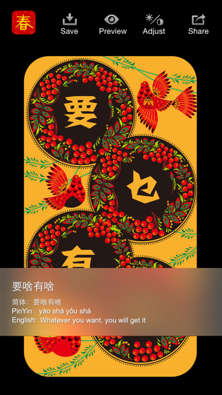 Chinese New Year Greetings 最萌挥春 - Send to your friends family and loved ones